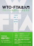 WTO・FTA法入門 グローバル経済のルールを学ぶ