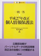 一問一答・平成27年改正個人情報保護法 (一問一答シリーズ)