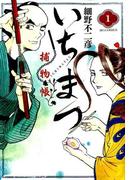 いちまつ捕物帳(ビッグコミックス) 6巻セット