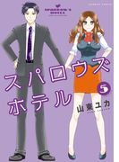 スパロウズホテル (5)(バンブーコミックス 4コマセレクション)