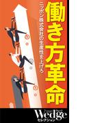 働き方革命 (Wedgeセレクション No.49)(WEDGEセレクション)