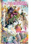 イーフィの植物図鑑 4(ボニータコミックス)
