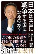 日本は本当に戦争する国になるのか?(SB新書)