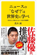 """【期間限定価格】ニュースの""""なぜ?""""は世界史に学べ"""