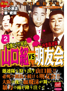 最強ヤクザ軍団山口組VS凶悪愚連隊明友会 2(実録極道抗争シリーズ)