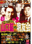 最強ヤクザ軍団山口組VS凶悪愚連隊明友会 3(実録極道抗争シリーズ)