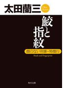 【期間限定価格】鮫と指紋 顔のない刑事・特捜行(角川文庫)