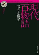 【期間限定価格】現代百物語(角川ホラー文庫)