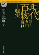 【期間限定価格】現代百物語 嘘実(角川ホラー文庫)
