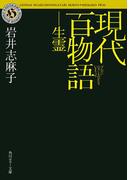 【期間限定価格】現代百物語 生霊(角川ホラー文庫)