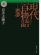 【期間限定価格】現代百物語 悪夢(角川ホラー文庫)