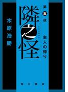 隣之怪 第五夜 主人の帰り(角川文庫)