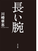 長い腕(角川文庫)