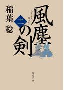 風塵の剣(二)(角川文庫)