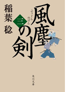 風塵の剣(三)(角川文庫)