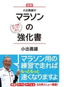 小出義雄のマラソンの強化書(単行本(KADOKAWA / 角川マガジンズ))