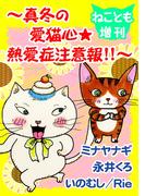 ねことも増刊~真冬の愛猫心★熱愛症注意報!!~(ペット宣言)