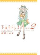 下山手ドレス別室(2)(フィールコミックス)