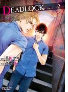 DEADLOCK(2)【カラー扉付き電子限定版】(Chara comics)