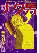 蕪木彩子スプラッター&ホラー作品集 ナタ男