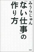「ない仕事」の作り方(文春e-book)