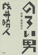 のろい男 俳優・亀岡拓次(文春e-book)