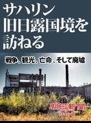 サハリン旧日露国境を訪ねる 戦争、観光、亡命、そして廃墟(朝日新聞デジタルSELECT)