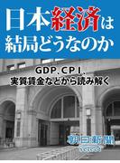 日本経済は結局どうなのか GDP、CPI、実質賃金などから読み解く(朝日新聞デジタルSELECT)
