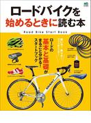 ロードバイクを始めるときに読む本