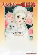 カントリー通信簿(ミッシィコミックス)