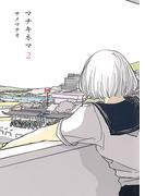 マチキネマ 2(Next comics(ネクストコミックス))
