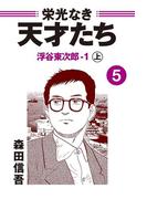 栄光なき天才たち5上 浮谷東次郎-1