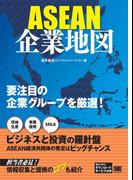 【期間限定価格】ASEAN企業地図