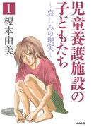 児童養護施設の子どもたち(4)(ぶんか社コミックス)