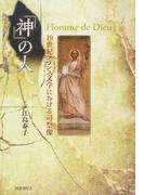 「神」の人 19世紀フランス文学における司祭像 (日本大学法学部叢書)