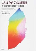 ことばをめぐる諸問題 言語学・日本語論への招待