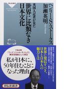 英国人記者が見た世界に比類なき日本文化 (祥伝社新書)(祥伝社新書)
