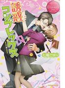 誘惑コンプレックス Ririka & Akira (エタニティブックス Rouge)(エタニティブックス・赤)