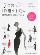 7つの「骨格タイプ」で、自分に似合う服がわかる 一生役に立つ!自分美の教科書 (美人時間ブック)(美人時間ブック)
