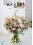 花束の作り方テクニック 花選びと組み合わせのコツがわかる