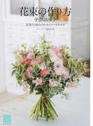 花束の作り方テクニック 花選びと組み合わせのコツがわかる (フラワーデザインの上達法)(フラワーデザインの上達法)