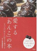 愛する「あんこ」の本 すべての「あんこ」好きに捧げる (SAKURA MOOK)(サクラムック)