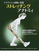 ストレッチングアナトミィ ドラヴィエの図解と実践 柔軟性と俊敏性を高め、筋肉を引き締める130以上のエクササイズ