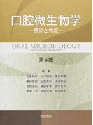 口腔微生物学 感染と免疫 第5版