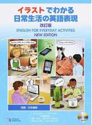 イラストでわかる日常生活の英語表現 英語/日本語版 改訂版