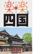 四国 2015改訂2版 (楽楽 中国四国)(楽楽)