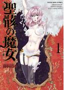 【全1-4セット】聖骸の魔女(YKコミックス)