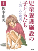 【11-15セット】児童養護施設の子どもたち(ぶんか社コミックス)