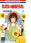 ただいまのうた(2)(花とゆめコミックス)