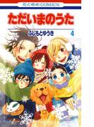 ただいまのうた(4)(花とゆめコミックス)